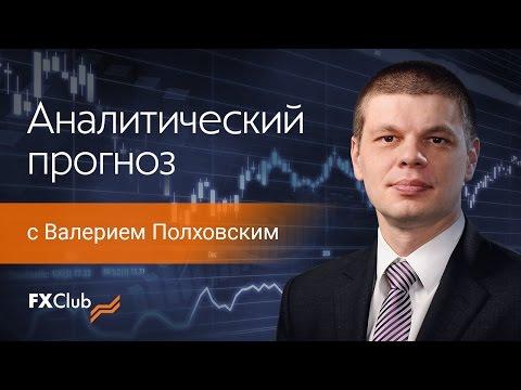 Forex Club Аналитический обзор с Валерием Полховским. 13.03.2017