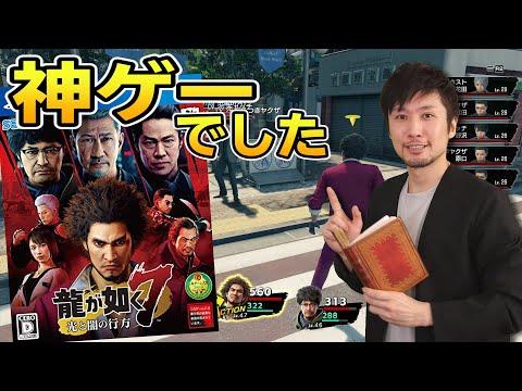 【感想動画】龍が如く7は古典的RPGの魅力と独創性の掛け合わせで生まれた神ゲー    Mp3 Download