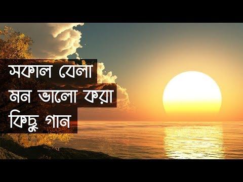 সাত-সকালে মন ভালো করে দেয়ার মতো কিছু গান || Indo-Bangla Music