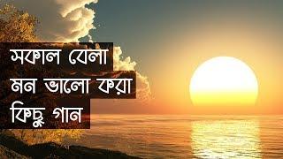 Download Video সাত-সকালে মন ভালো করে দেয়ার মতো কিছু গান || Indo-Bangla Music MP3 3GP MP4