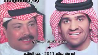 حصريا حسين الجسمي ابو بكر سالم 2011 خير الكلام +الكلمات