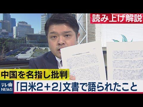 2021/03/22 中国を名指し批判「日米2+2文書」で語られたこととは…【テレ東・篠原官邸キャップ読み上げ解説】(2021年3月22日)