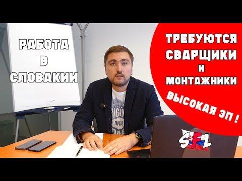 Трудоустройство в Словакии / Вакансии СВАРЩИК и МОНТАЖНИК