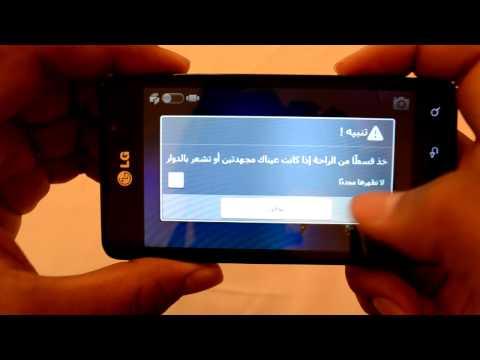 مراجعه للهاتف المحمول LG Optimus 3D MAX