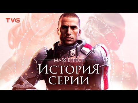 Расцвет и упадок Mass Effect | История серии (и компании BioWare).