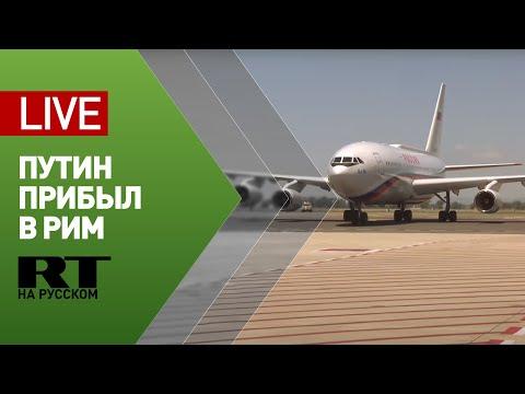 Смотреть Прилёт Путина в Италию с рабочим визитом — LIVE онлайн