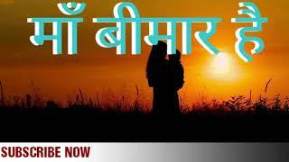 Maa Bimar Hai // Maa bete ki kahani / / Motivational video hindi / / inspiration story / / Sachi Kah