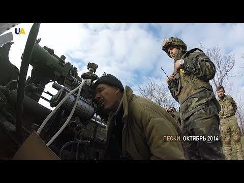 Горячие точки. Про АТО, часть 24 | История войны