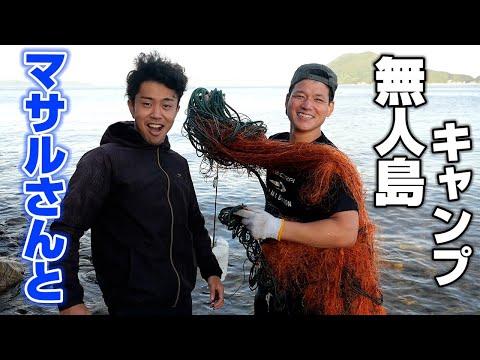 漁師2人が無人島キャンプへ!網を仕掛け採れたて鮮魚で朝飯。締めは焼肉w