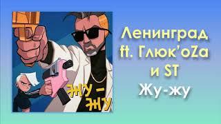 Ленинград feat. Глюк'oZa и ST «Жу-жу» (аудио)