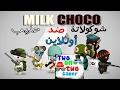 تجربة وتحميل لعبة milk choco شوكولاتة ضد حليب أونلاين