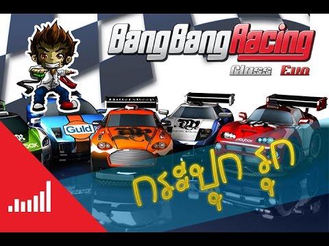 Bang Bang Racing : บังคับยากรถกระปุกรุก