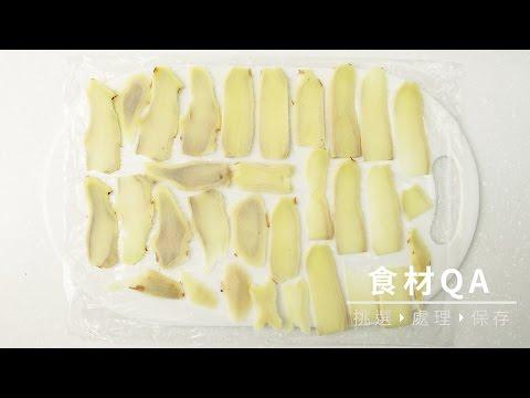 【食材保存】老薑吃不完不浪費,切片冷凍保存法