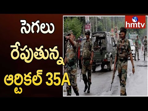 High Alert At jammu Kashmir Ahead Of The Supreme Court Hearing On Article 35A | hmtv