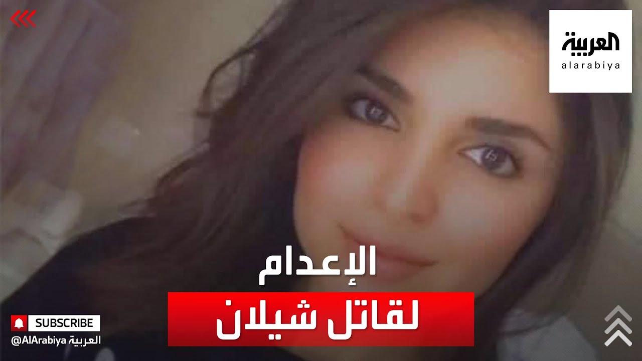 الإعدام لقاتل شيلان.. حكم يثلج صدور العراقيين  - 20:54-2021 / 6 / 14