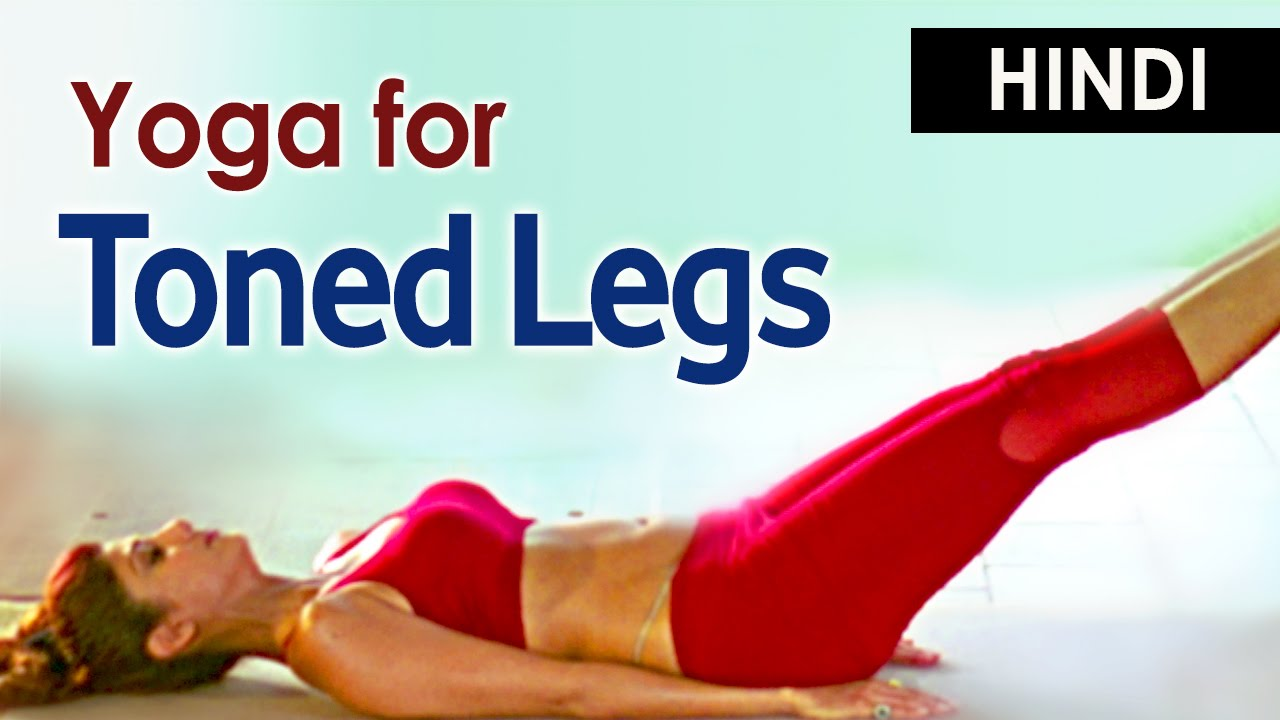 Yoga To Strengthen And Tones The Muscles Of Legs