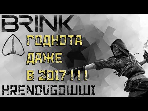 BRINK(ПЕРЕЗАГРУЗКА) - Смотрим игру в 2017