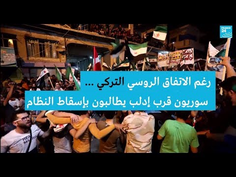 رغم الاتفاق الروسي التركي... سوريون قرب إدلب يطالبون بإسقاط النظام  - نشر قبل 2 ساعة