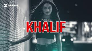 Khalif Раны