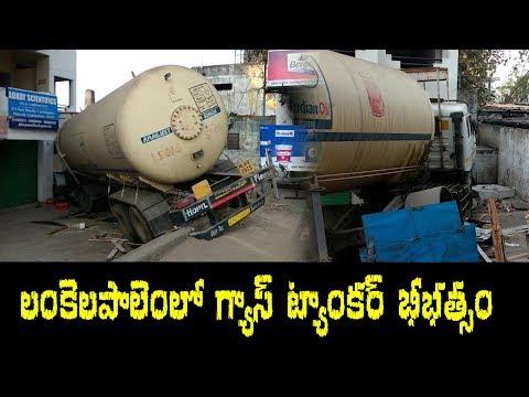 GAS Tanker Brake Failure in Parawada Visakhapatnam