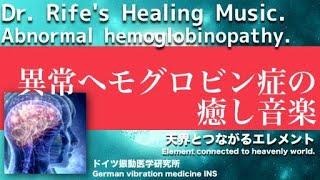 🔴ドイツ振動医学による異常ヘモグロビン症編|Abnormal hemoglobinopathy by German Oscillatory Medicine.