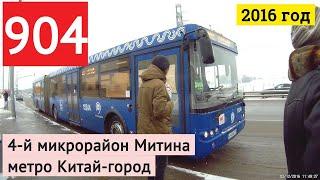 Автобус 904