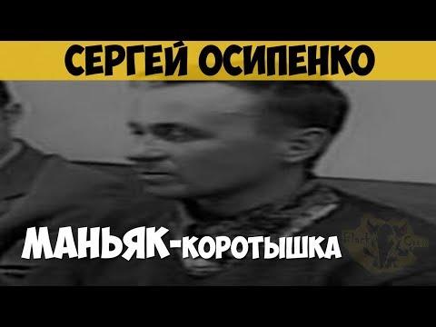Сергей Осипенко. Серийный убийца, насильник. Маньяк-коротышка. Россошанский маньяк