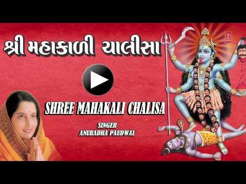 Shree Mahakali Chalisa Gujarati Anuradha Paudwal [Full Song] I Shree Mahakali Chalisa