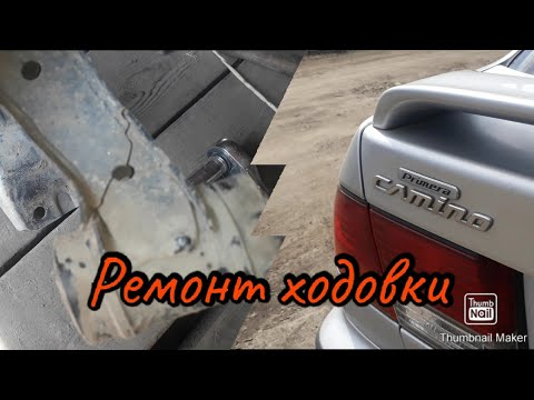 Nissan primera, ремонт передней подвески