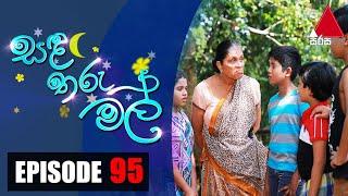 සඳ තරු මල් | Sanda Tharu Mal | Episode 95 | Sirasa TV Thumbnail