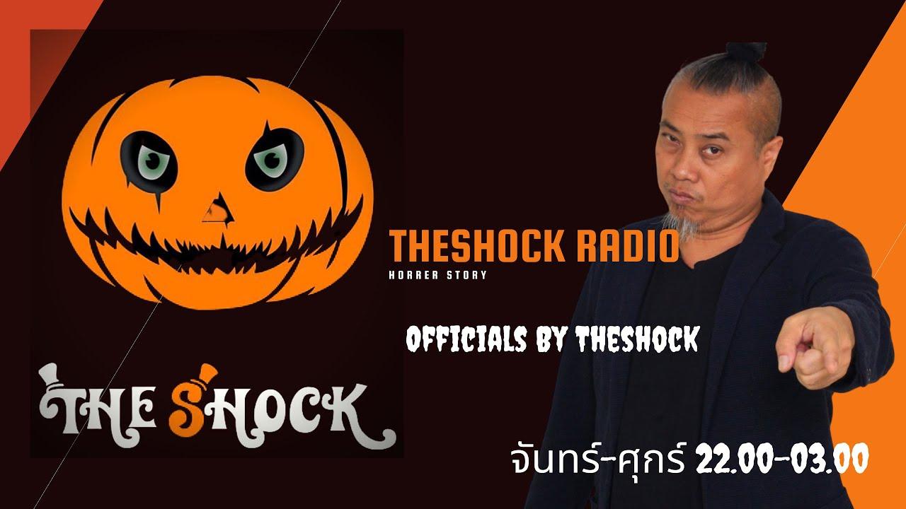 Live ฟังสด l วัน พุธ ที่ 25 พฤศจิกายน 2563  I The Shock เดอะช็อค