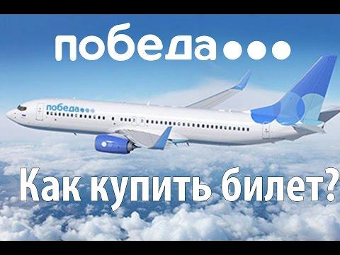 Как купить билет на самолет через интернет победа
