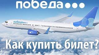 Как купить билет на самолет? Авиакомпания Победа(, 2015-02-11T15:21:10.000Z)