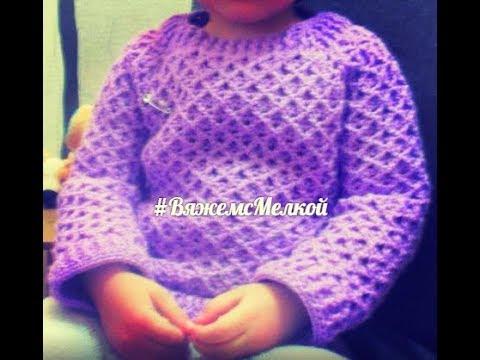 Кофта крючком Crochet  ,реглан крючком, росток крючком, кофточка крючком ,жилет крючком