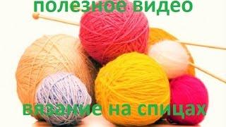 Полезное видео для начинающих вязать,как и сколько набрать петель на нужный вам размер.knitting..ne,