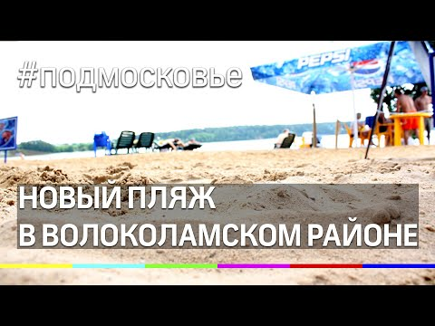 Новый пляж в Волоколамском районе
