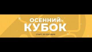 ОСЕННИЙ КУБОК ЛФЛ ВОРОНЕЖ 2021 ЖЕРЕБЬЕВКА