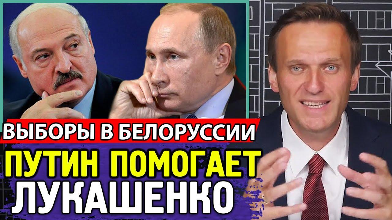 ПУТИН ПОМОГАЕТ ЛУКАШЕНКО. Выборы в Белоруссии. Алексей Навальный