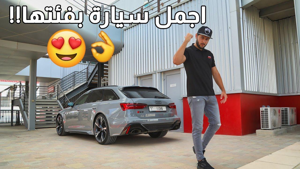 Audi RS6 2021 اودي ار اس 6