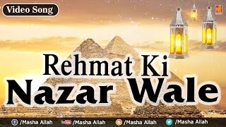 Rehmat Ki Nazar Wale Khwaja   Nizami Brother's   Qawwali Khwaja Garib Nawaz 2016   Masha Allah