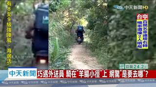 20191029中天新聞 巧遇外送員 騎在「羊腸小徑」上 網驚「是要去哪」