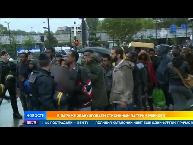 Лагерь беженцев в Париже расселили сразу после теракта в Барселоне