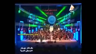 ورد الاصايل - محمد عساف - حفل دار الاوبرا - مصر