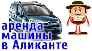 Аренда машины в Аликанте. Citroen Berlingo 8 евро в день(, 2014-05-01T17:58:12.000Z)