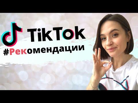 Как попасть в #рекомендации на Tik Tok и собрать 1🍋 просмотров?