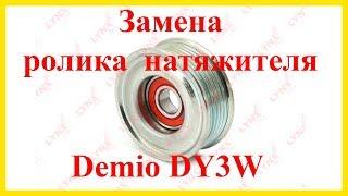 Гаражный влог, замена ролика натяжителя Mazda Demio DY3W