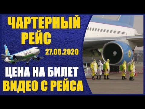 Чартерный рейс 27.05.2020  Цена билетов и как туда попали люди сегодня