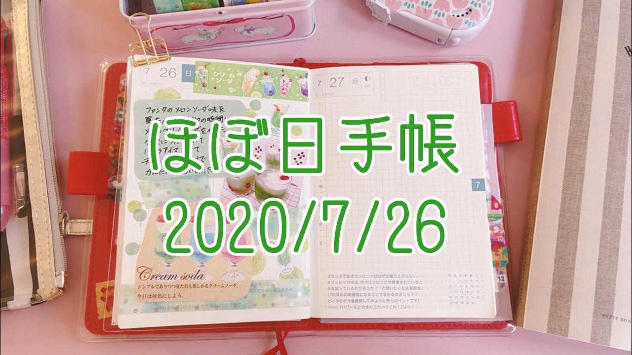 【ほぼ日手帳】2020年7月21日|hobonichi テーマはメロンクリームソーダ
