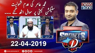 Sports1 | 22-April-2019 | Ali Salman |