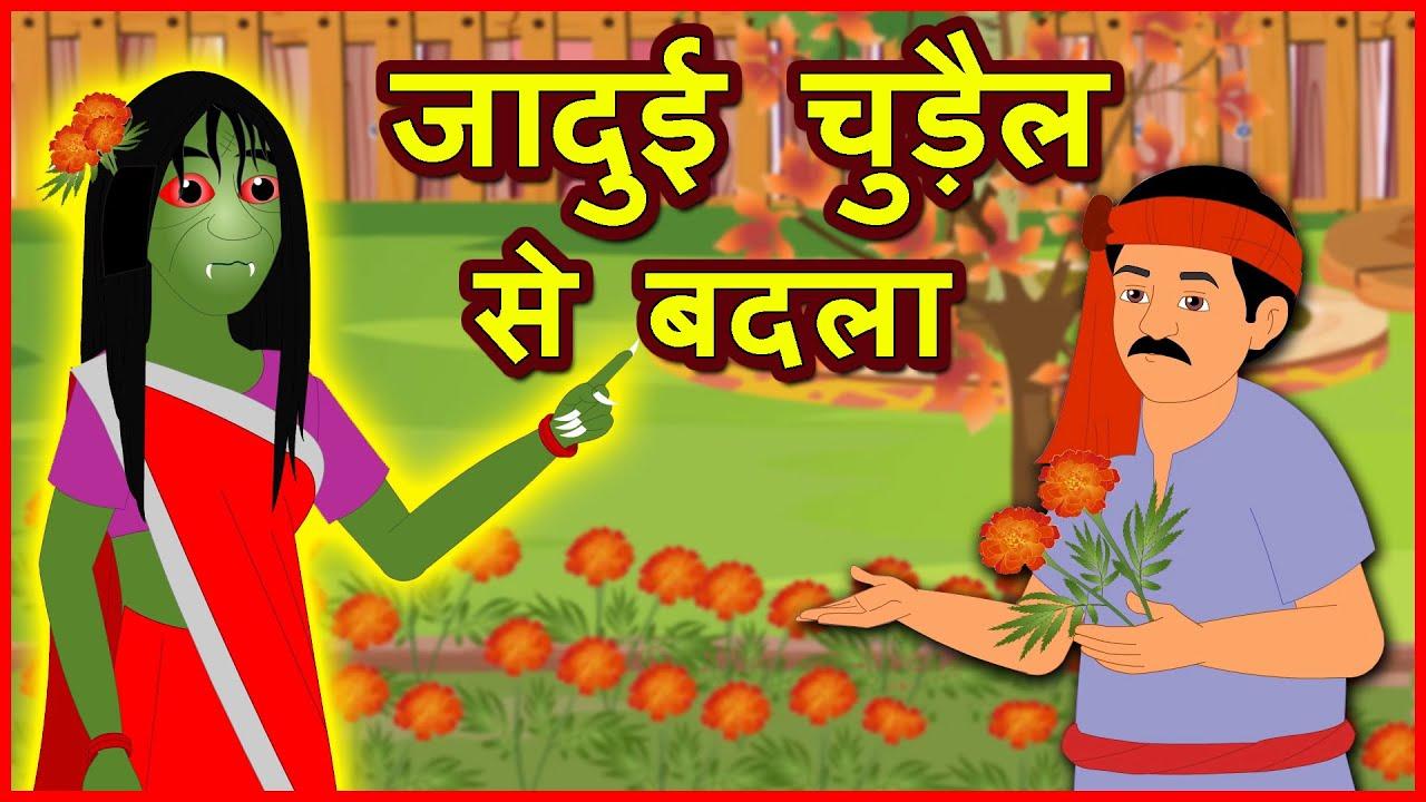 जादुई चुड़ैल से बदला Hindi kahaniya Moral Stories Funny Video Hindi Stories Comedy Video